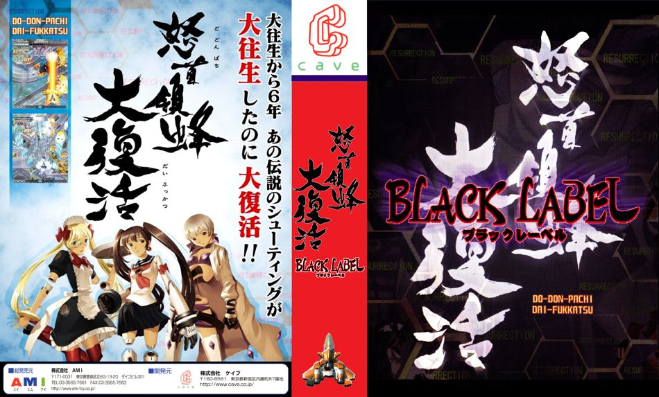 Dodonpachi Dai Fukkatsu Black Label Red Spine TH