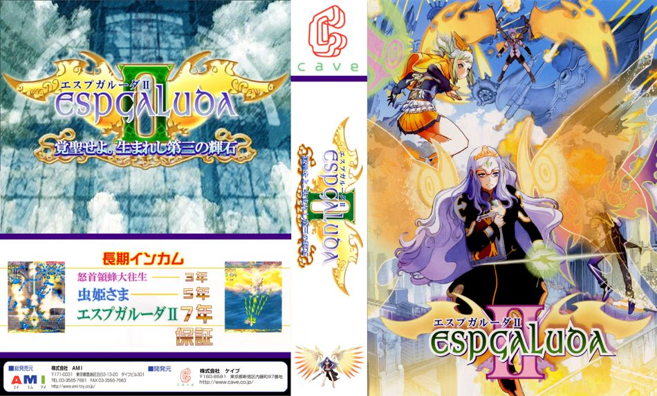 espGaluda 2 TH